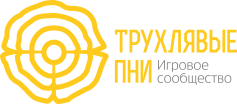Клуб Трухлявые Пни